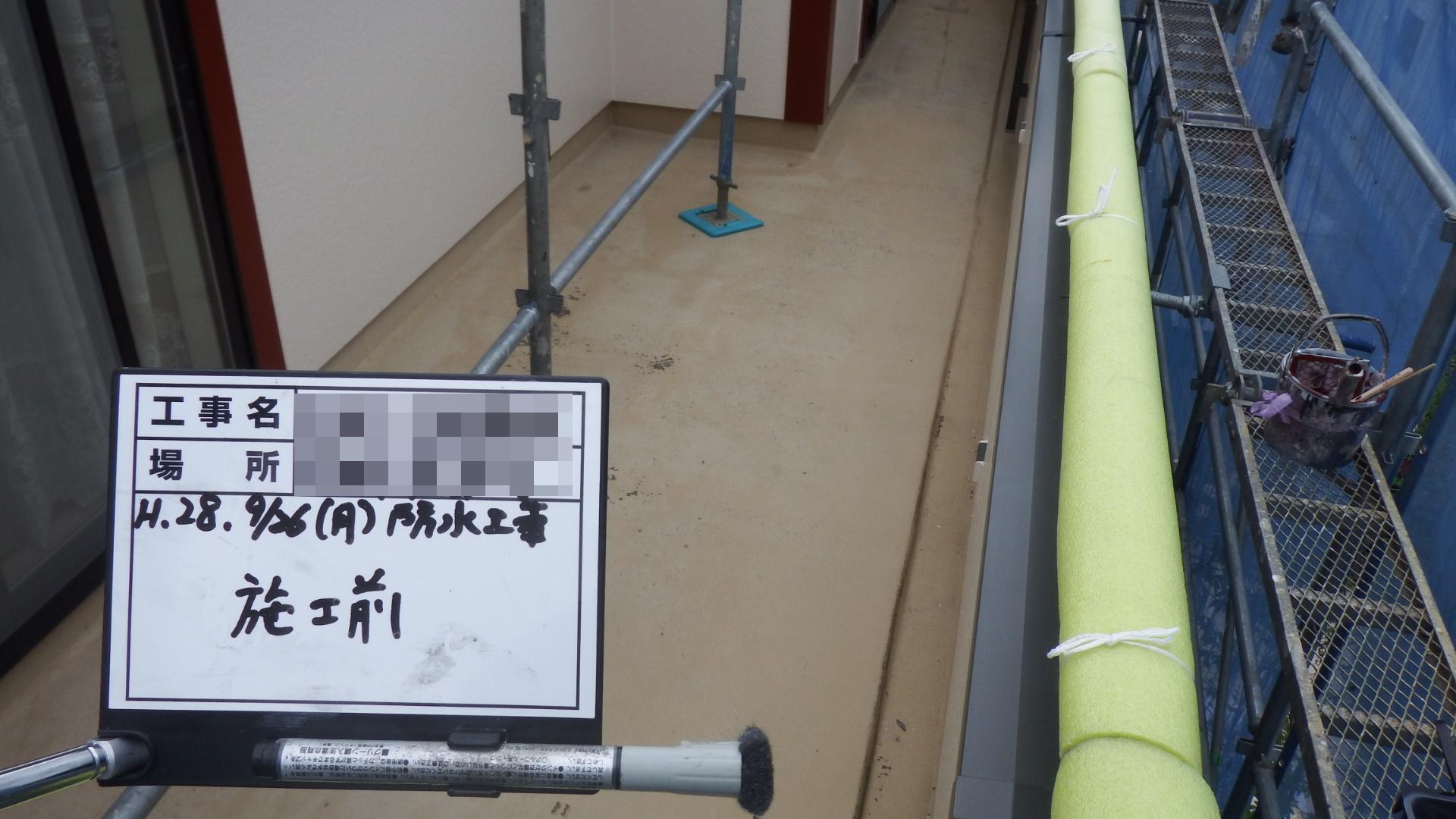 千葉県野田市 A様邸 FRP防水工事