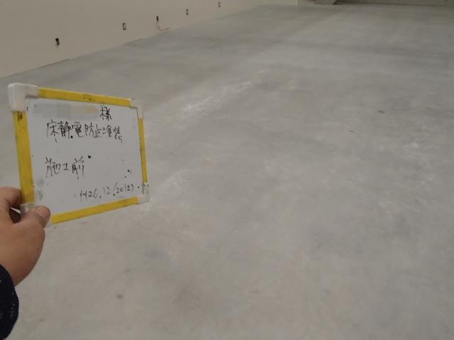 東京都大田区 N社様 床面静電気防止塗装