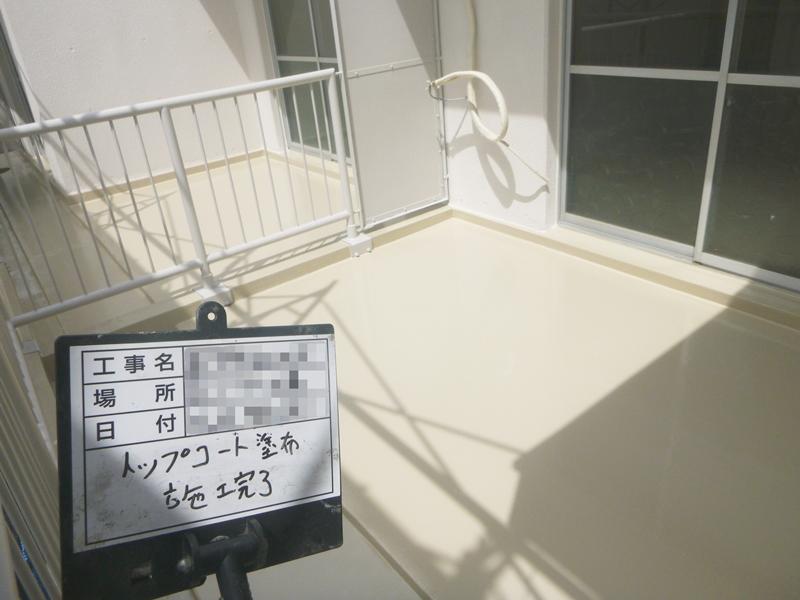 東京都立川市 社宅ベランダ ウレタン防水工事